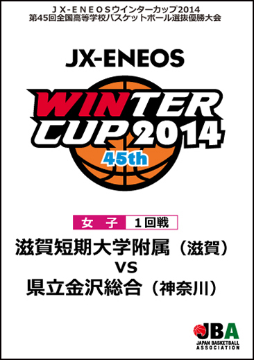 ウインターカップ2014(第45回大会) 女子1回戦4 滋賀短期大学附属 vs 県立金沢総合