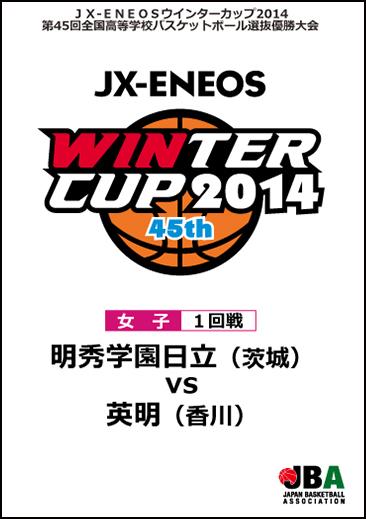 ウインターカップ2014(第45回大会) 女子1回戦5 明秀学園日立 vs 英明