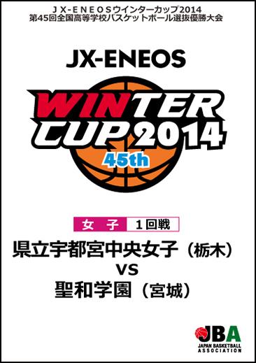 ウインターカップ2014(第45回大会) 女子1回戦7 県立宇都宮中央女子 vs 聖和学園