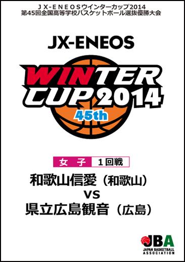 ウインターカップ2014(第45回大会) 女子1回戦8 和歌山信愛 vs 県立広島観音