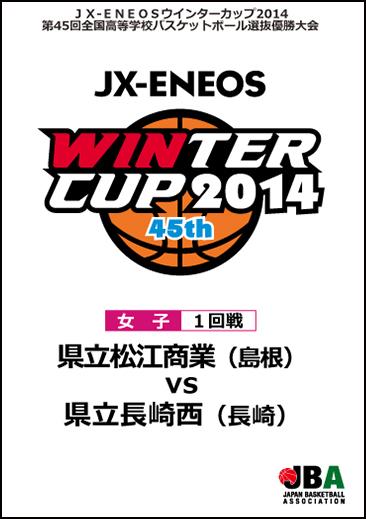 ウインターカップ2014(第45回大会) 女子1回戦9 県立松江商業 vs 県立長崎西
