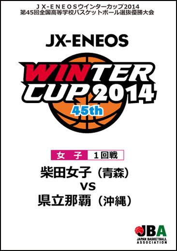 ウインターカップ2014(第45回大会) 女子1回戦17 柴田女子 vs 県立那覇