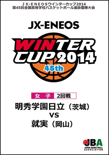 ウインターカップ2014(第45回大会) 女子2回戦4 明秀学園日立 vs 就実