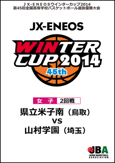 ウインターカップ2014(第45回大会) 女子2回戦11 県立米子南 vs 山村学園