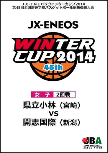 ウインターカップ2014(第45回大会) 女子2回戦14 県立小林 vs 開志国際
