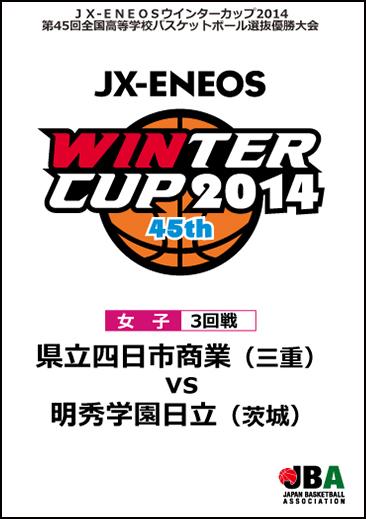 ウインターカップ2014(第45回大会) 女子3回戦2 県立四日市商業 vs 明秀学園日立