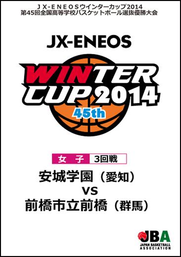 ウインターカップ2014(第45回大会) 女子3回戦5 安城学園 vs 前橋市立前橋