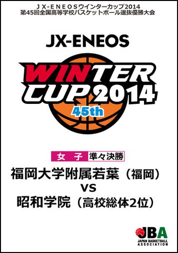 ウインターカップ2014(第45回大会) 女子準々決勝4 福岡大学附属若葉 vs 昭和学院