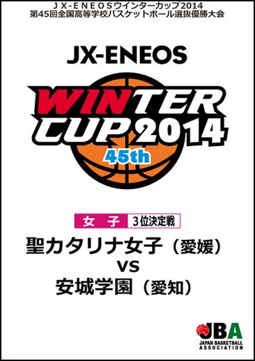 ウインターカップ2014(第45回大会) 女子3位決定戦 聖カタリナ女子 vs 安城学園