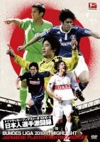ブンデスリーガ2010-11日本人