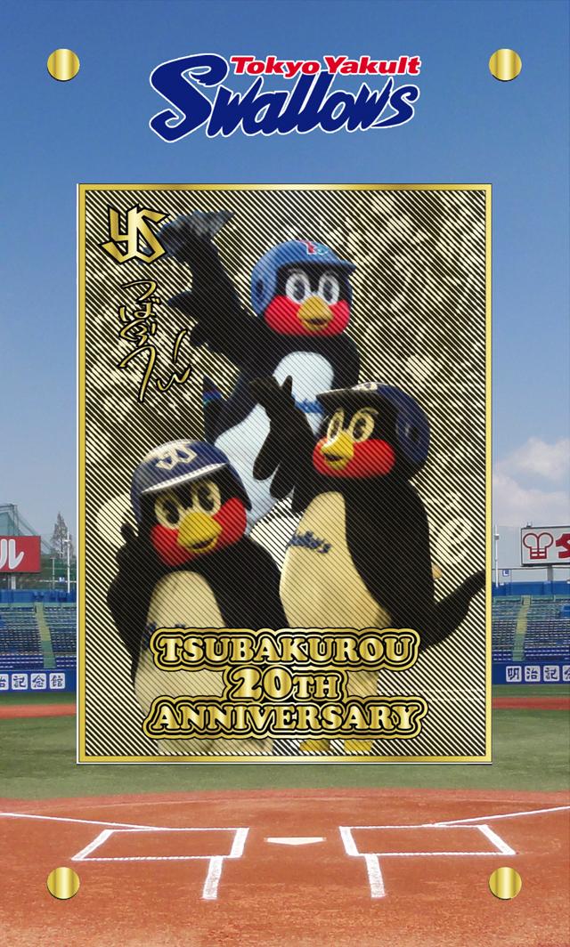 つば九郎22周年記念