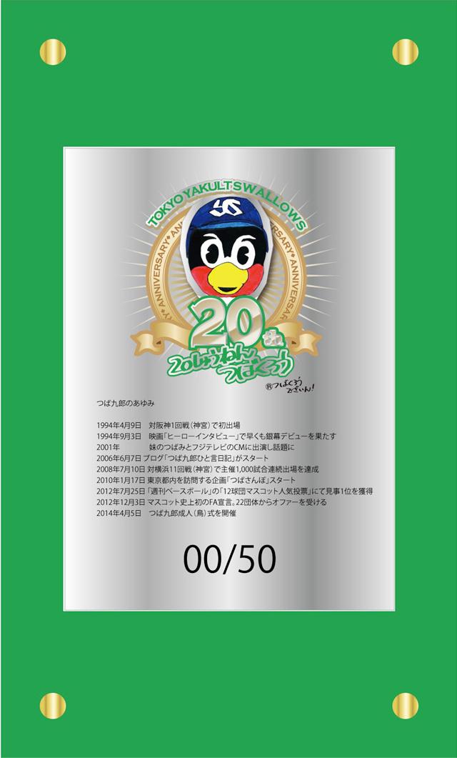 つば九郎20周年記念