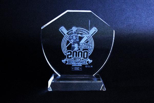 福浦2000クリスタル