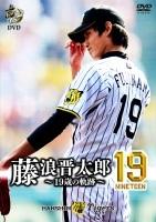 藤浪晋太郎19