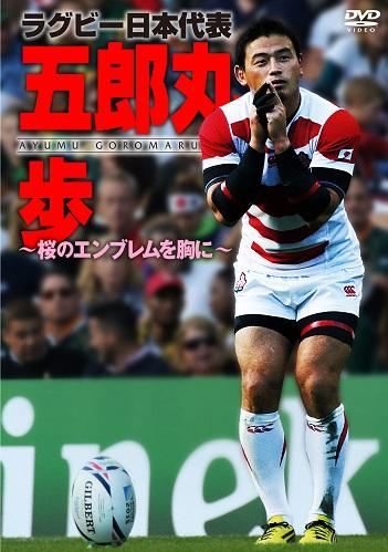ラグビー日本代表 五郎丸歩 ~桜のエンブレムを胸に