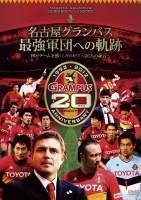NAGOYA GRAMPUS 20周年記念