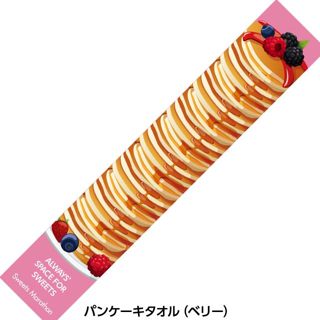 パンケーキタオル<ベリー>