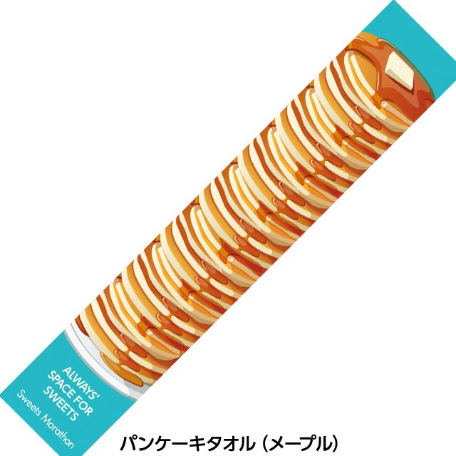 パンケーキタオル<メープル>