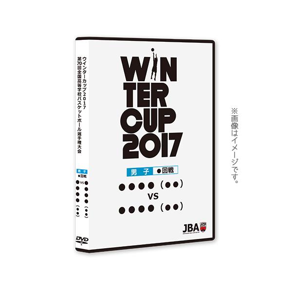 2017ウインターカップ