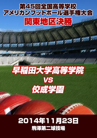 第45回関東地区決勝戦 早稲田大学高等学院 vs 佼成学園