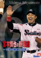 宮本慎也の野球道