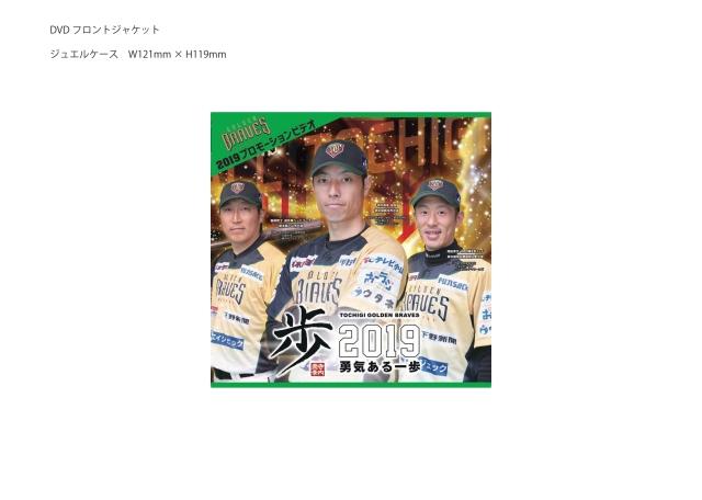 栃木ゴールデンブレーブス DVD.1