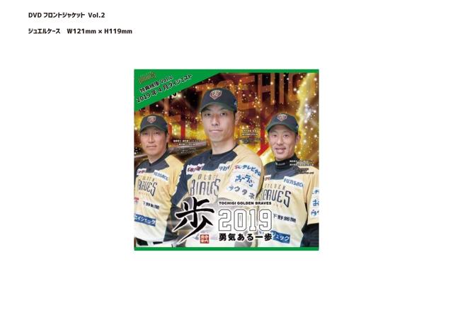栃木ゴールデンブレーブス DVD.2
