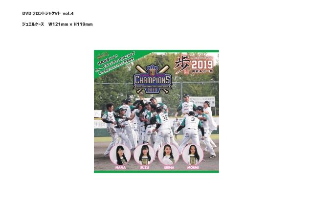 栃木ゴールデンブレーブス DVD.5