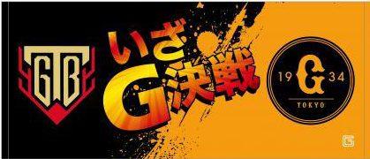 いざG決戦2019フェイスタオル