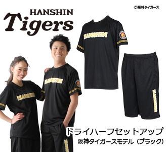 tigers-dry-black2018-5