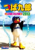 つば九郎でぃ~ぶいでぃ~2013 ~
