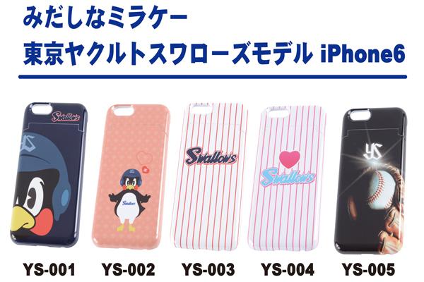 みだしなミラケー東京ヤクルトスワローズモデル iPhone6