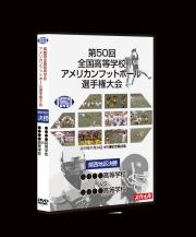 第50回関西地区決勝戦 立命館宇治高等学校 vs 関西学院高等部