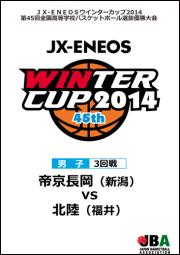 ウインターカップ2014(第45回大会) 男子3回戦7 帝京長岡 vs 北陸