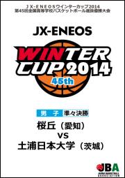 ウインターカップ2014(第45回大会) 男子準々決勝3 桜丘 vs 土浦日本大学