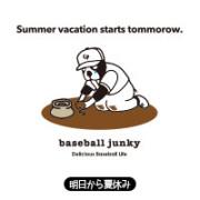 【baseballjunky×高校野球】オリジナルTシャツ 限定50着