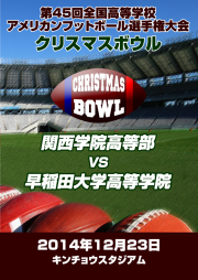 第45回クリスマスボウル 関西学院高等部 vs 早稲田大学高等学院