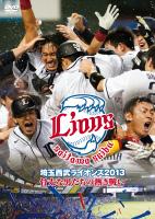埼玉西武ライオンズ2013