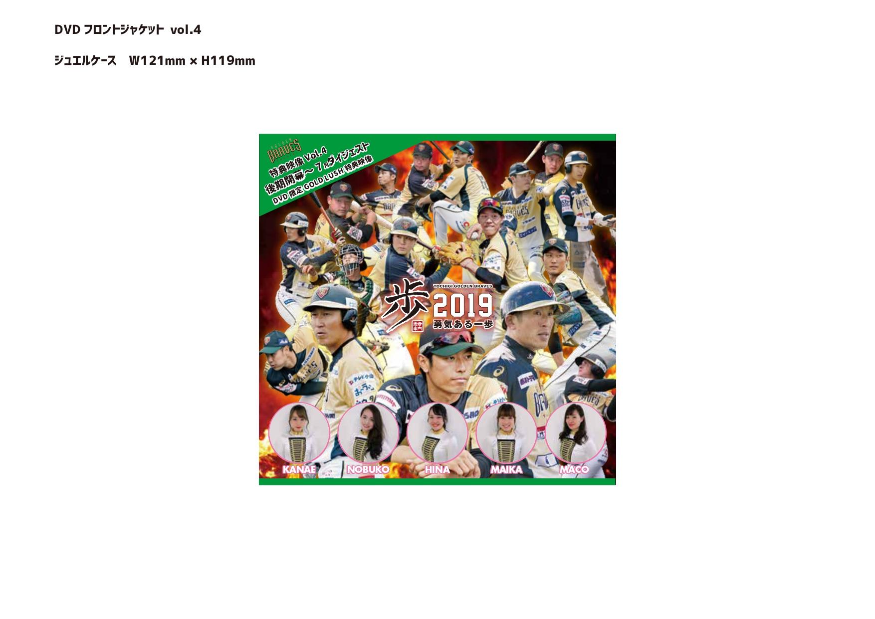 栃木ゴールデンブレーブス DVD.4