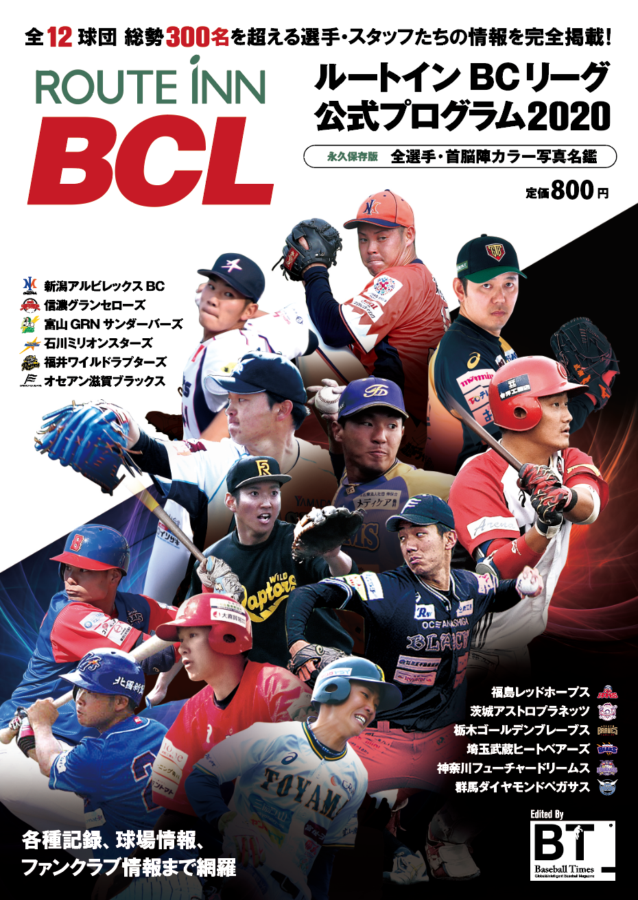 ルートインBCリーグ公式プログラム2020