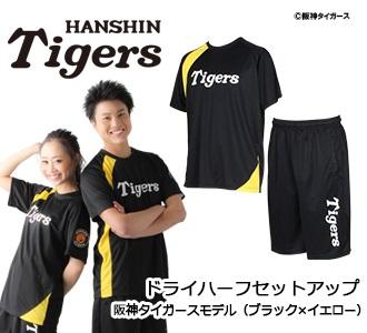 tigers-dry-black2018-6
