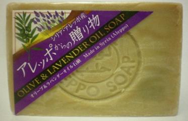 アレッポからの贈り物 オリーブ&ラベンダーオイル2%石鹸 190g
