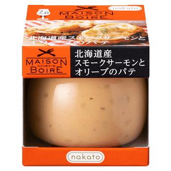 nakato メゾンボワール 北海道産スモークサーモンとオリーブのパテ 95g×6個