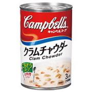 キャンベル クラムチャウダー 日本語ラベル 305g×12個