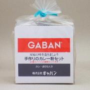 ギャバン 手作りのカレー粉セット 100g×12個