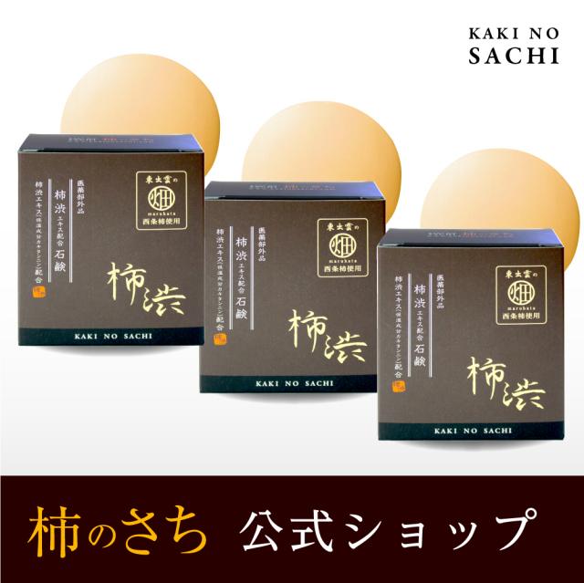 薬用柿渋石鹸「柿のさち」[高泡タイプ] 3個セット 【15%OFF】