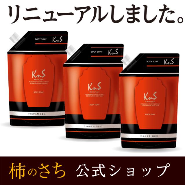 【 KnS 】 柿のさち Kns薬用柿渋ボディソープ詰替パウチ3個セット15%OFF