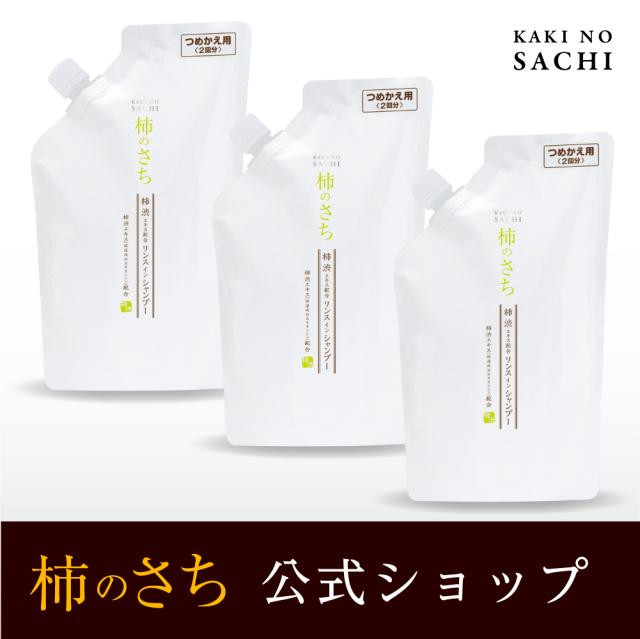 柿のさち 柿渋リンスインシャンプー詰替パウチ 3個セット 【15%OFF】