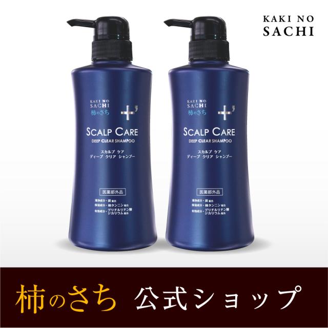 柿のさち 薬用柿渋スカルプケアディープクリアシャンプー2本セット 【10%OFF】