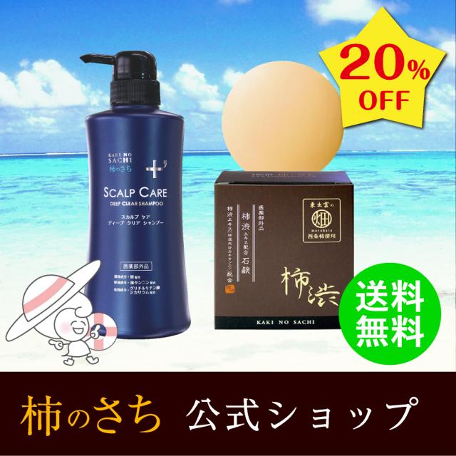 【2017年8月キャンペーン】新全身ケアセットA(スカルプ+石鹸)